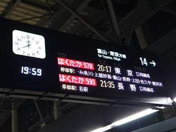 東京行きはくたか最終