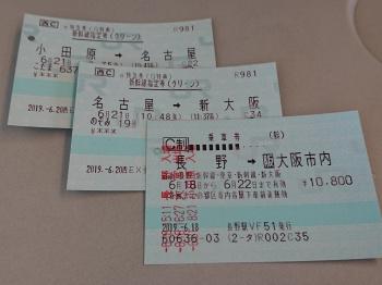 大阪行きもグリーン車!
