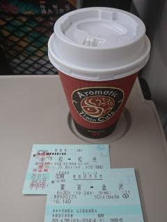 北陸新幹線で最後のコーヒー