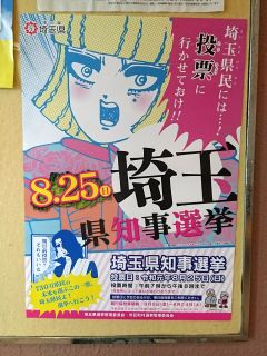 埼玉は県知事選挙