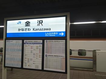 金沢駅出発
