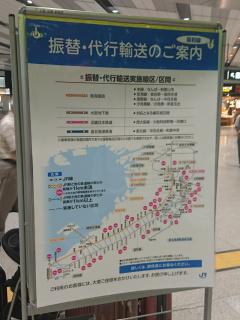 新大阪に着いたら