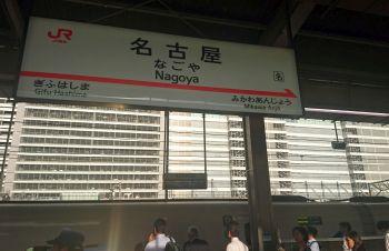 名古屋から帰ります
