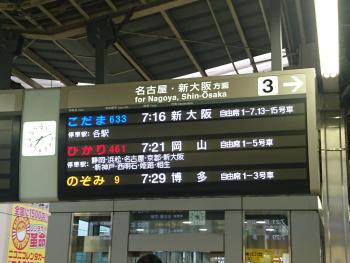 新横浜をこだまで出発
