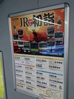 「JRで初詣」のポスター