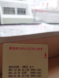 198回目の献血