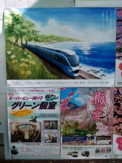 駅のポスター(帰りはなくなってた)