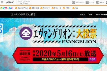NHKで大投票!!