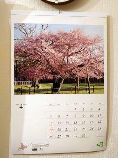 カレンダーも4月に