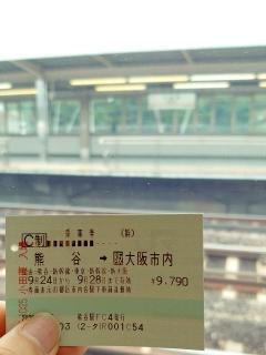 熊谷から大阪へ