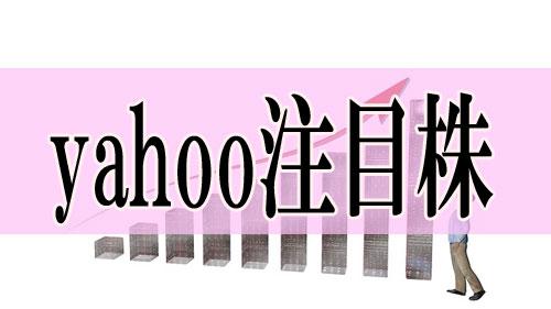 yahoo注目株