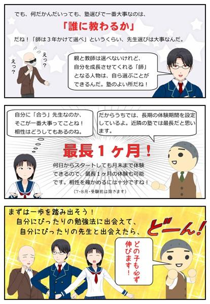 アットホームはこんな塾_Web_small_009.jpg