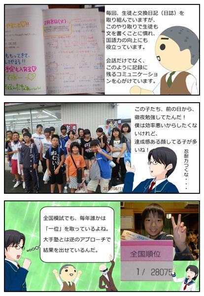 アットホームはこんな塾_Web_small_008.jpg