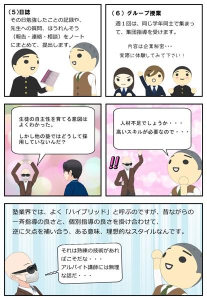 アットホームはこんな塾_Web_small_007.jpg