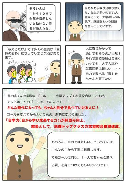 アットホームはこんな塾_Web_small_006.jpg