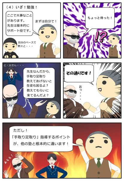 アットホームはこんな塾_Web_small_003.jpg