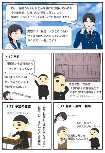 アットホームはこんな塾_Web_small_002.jpg
