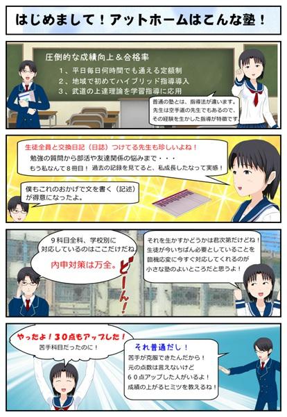 アットホームはこんな塾_Web_small_001.jpg
