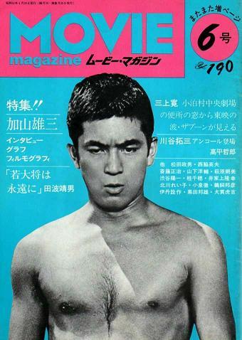 ムービー・マガジン6号 1976年4月刊