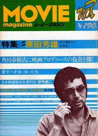 ムービー・マガジン7号 1976年7月刊