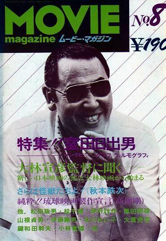 ムービー・マガジン8号 1976年10月刊