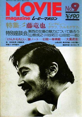 ムービー・マガジン9号 1976年12月刊