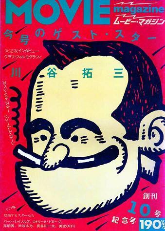 ムービー・マガジン10号 1977年2月刊