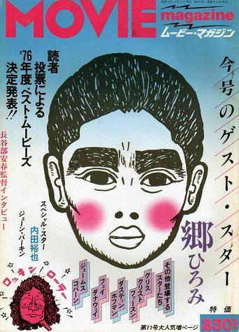 ムービー・マガジン11号 1977年4月刊
