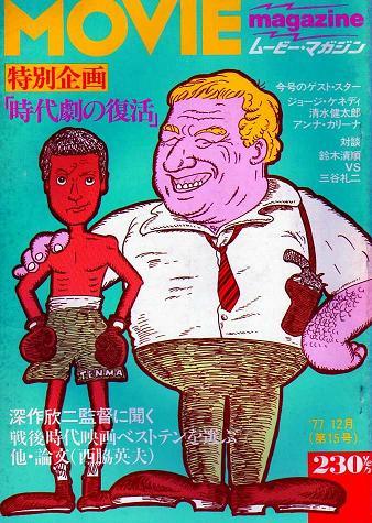 ムービー・マガジン15号 1977年12月刊