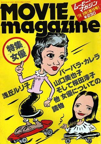 ムービー・マガジン16号 1978年2月刊