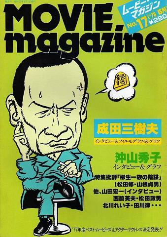 ムービー・マガジン17号 1978年6月刊