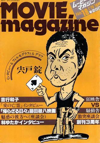 ムービー・マガジン18号 1978年10月刊