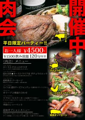 浦和 肉 レストラン