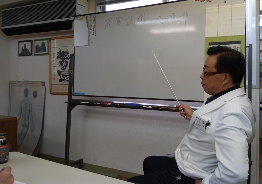 張式気功師養成学校