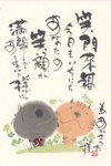 御木幽石さんに書き下ろしてもらったポストカード「笑門来福 今日もいちにち あなたの笑顔が 満開であります様に。 為 あいさつや 様」