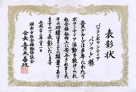 湖南市社会福祉協議会「会長賞」