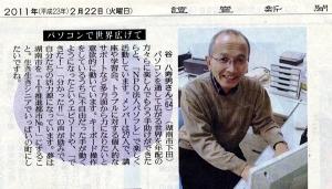 讀賣新聞の記事(2011.2.22)