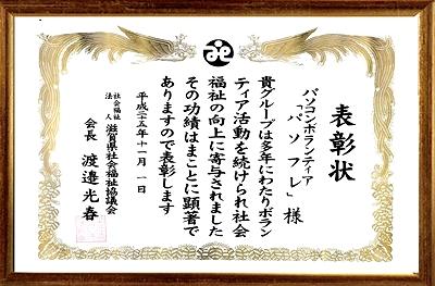 滋賀県社会福祉事業功労者等表彰「会長賞」