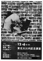 山下トリオライブポスター