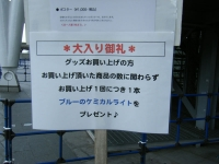 超時空七夕ソニック3