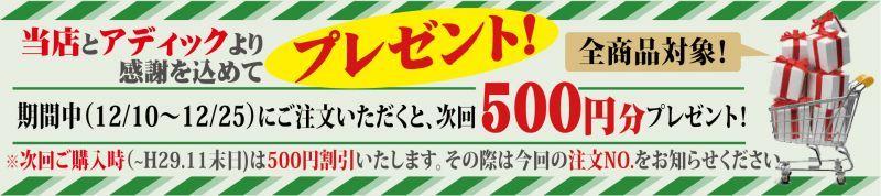 500円オフ