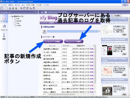 エントリー記事を取得したり、新規作成・編集する管理ページ