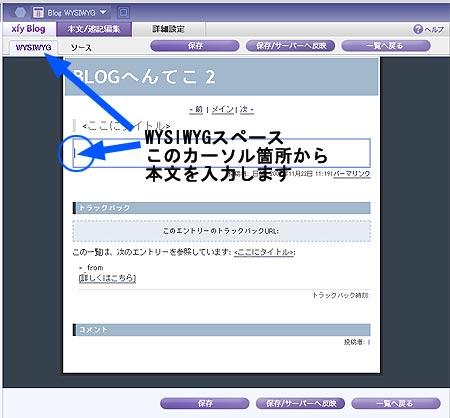 WYSIWYG編集モード画面