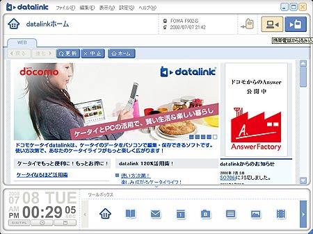 datalinkのインターフェイス