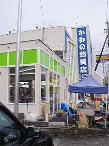 店舗改装中のかわの釣具店