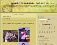 島田細香のやさグレ釣り日記