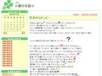 ・小町の☆釣り日記☆