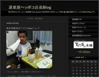 道楽屋ヘッポコ店長Blog