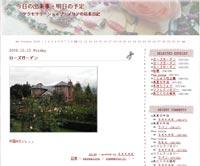 アクセサリーショップ・メリアの店長日記