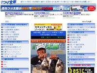 週刊つり太郎WEB